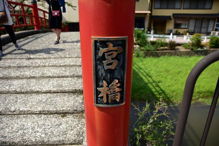 鳥取自由行-神社對出紅噹噹非常搶眼的宮橋