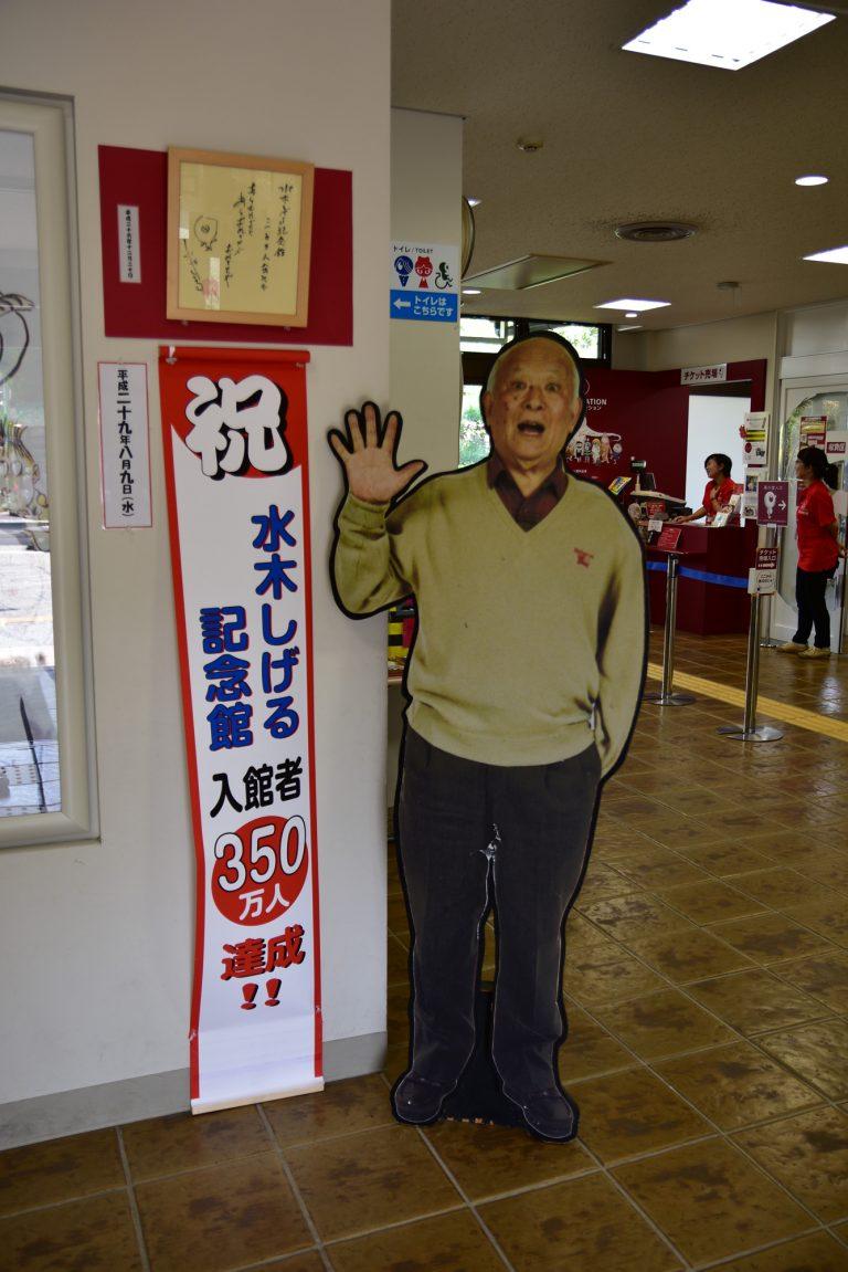 鳥取自由行-水木茂紀念館內的鬼太郎作者水木茂先生紙牌