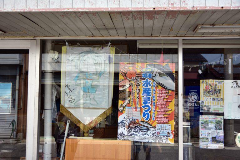 鳥取自由行-進入境港範圍,賣魚具的商店都能找到鬼太郎的蹤影