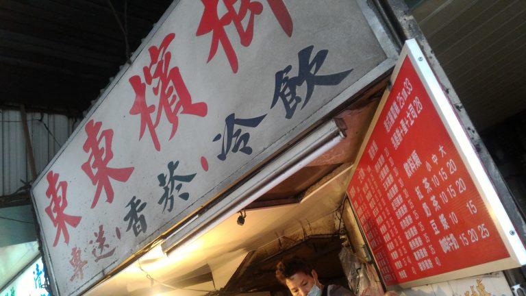 台北好去處-東東檳榔