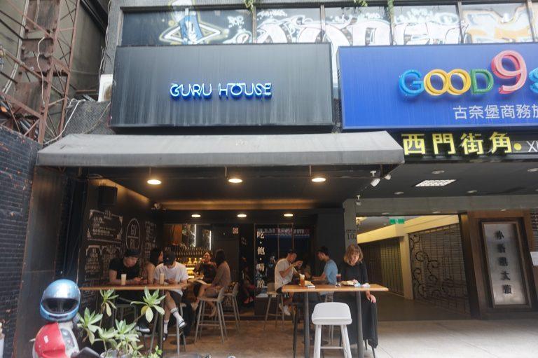 台北好去處-guru house