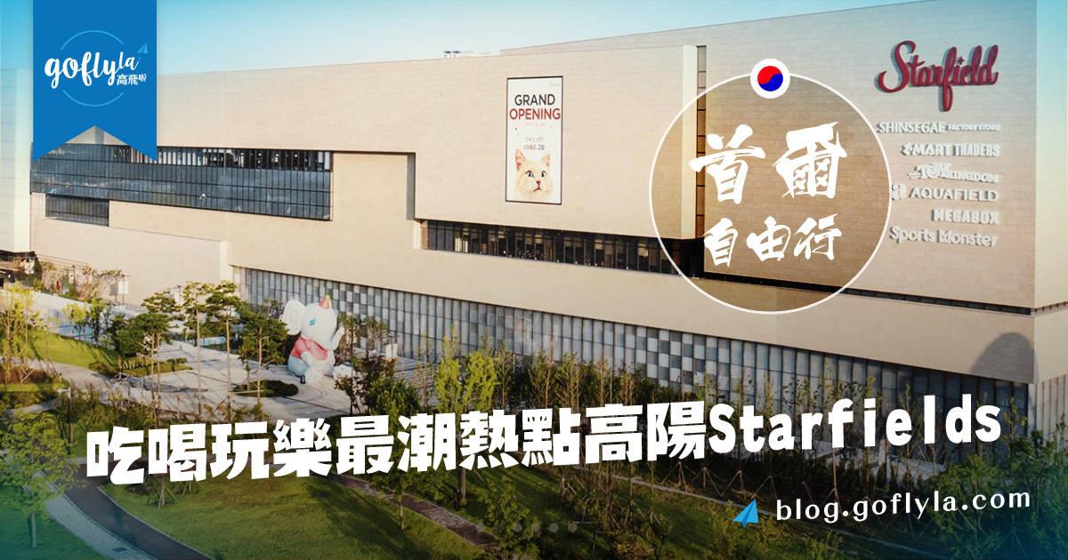 韓國旅遊: 吃喝玩樂最潮熱點高陽Starfields