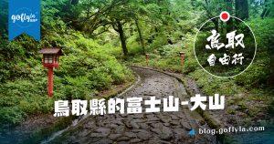 鳥取自由行!鳥取縣的富士山-大山