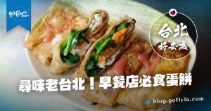 台北好去處:尋味老台北!早餐店必食蛋餅