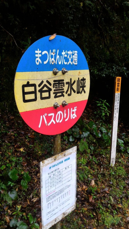 屋久島交通-白谷雲水峽-巴士站