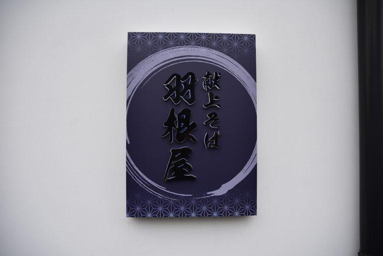 出雲大社-歷史悠久的羽根屋