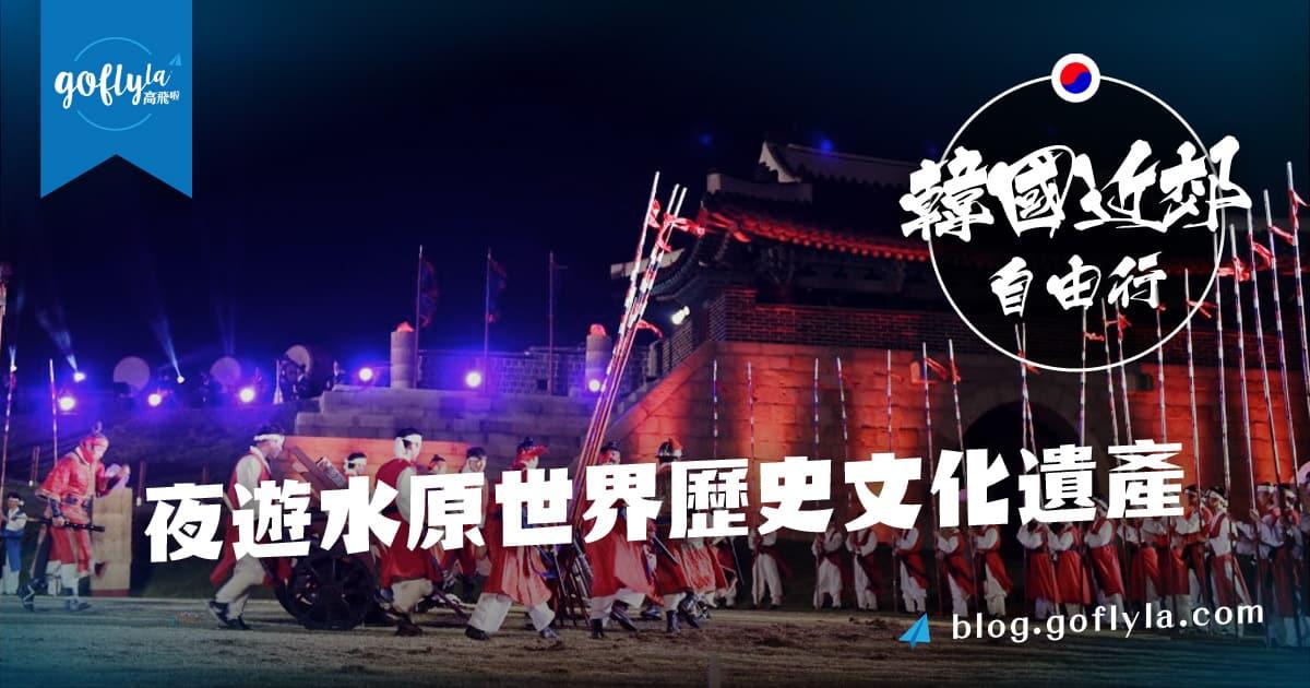 韓國近郊旅遊 – 夜遊水原世界歷史文化遺產