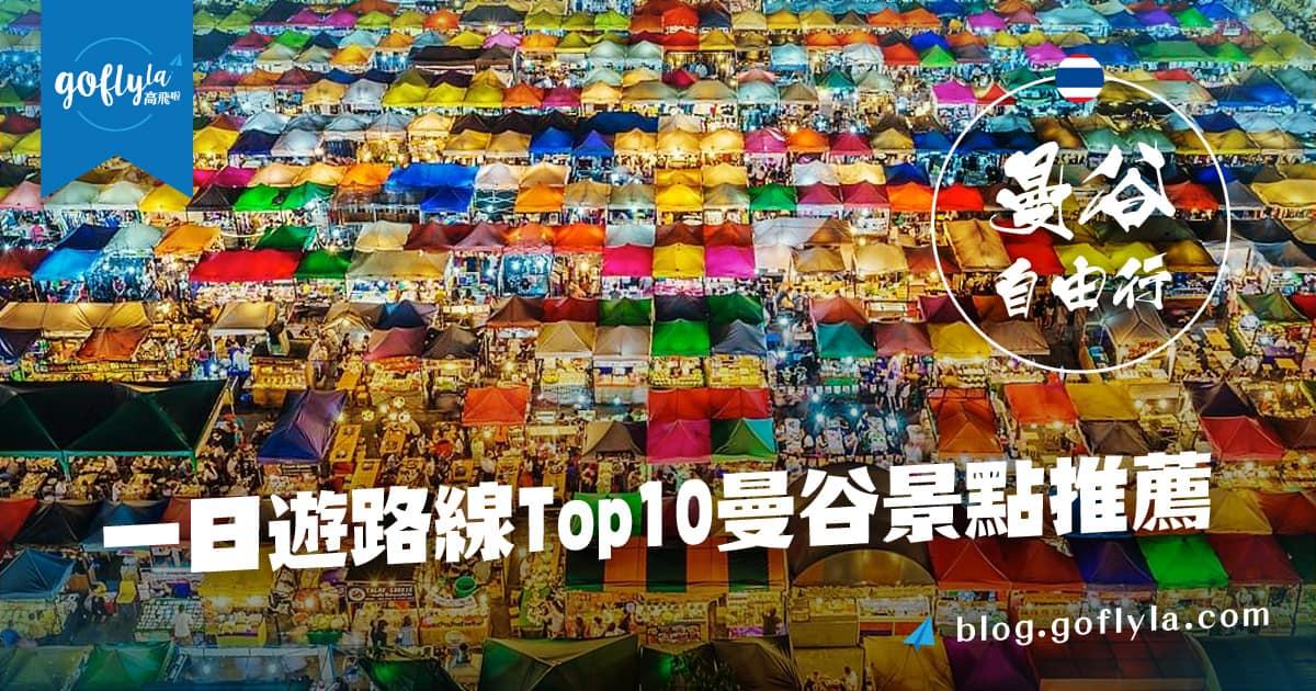 【曼谷自由行攻略】一日遊路線Top10曼谷景點推薦