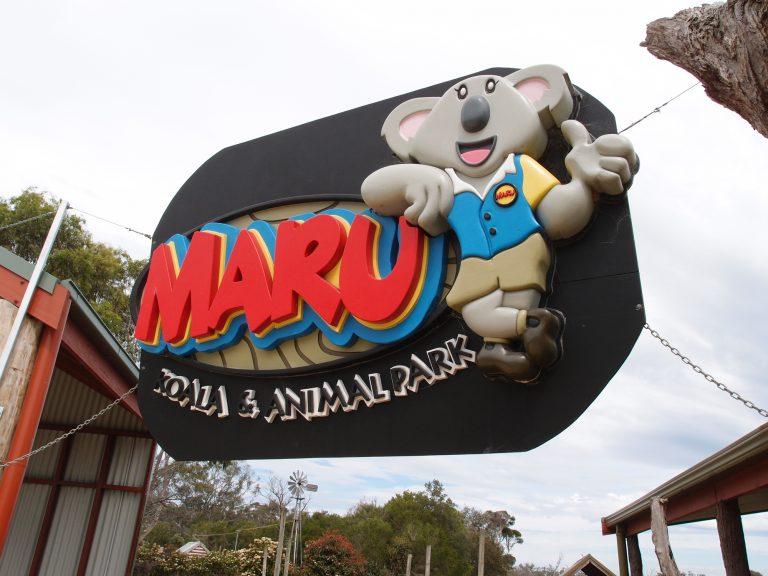 墨爾本景點-墨爾本自由行-melbournetour-Maru動物園由家族經營,動物園的面績不算大,但動物種類也應有盡有