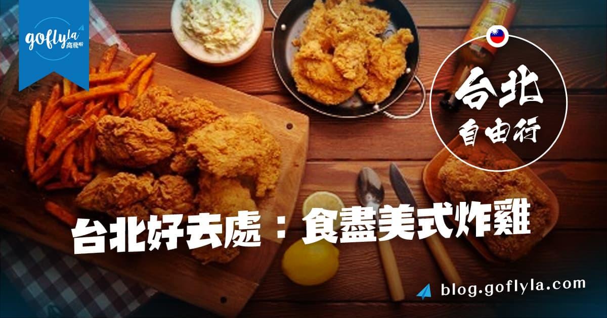 台北好去處:食盡美式炸雞