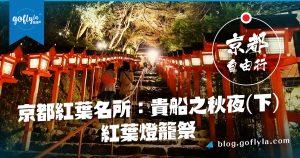 京都紅葉名所:貴船之秋夜(下)紅葉燈籠祭