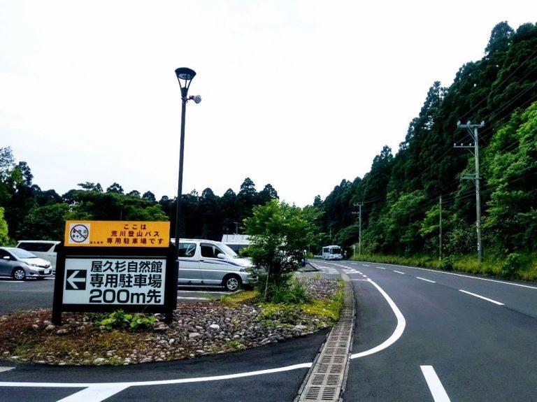 屋久島登山-屋久島旅行-繩文杉-jomonsugi