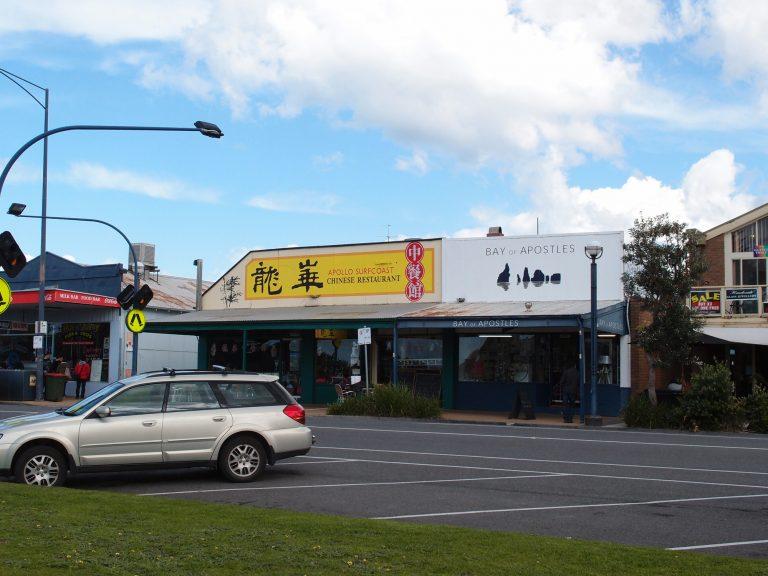 Melbournelocaltour-Melbourne天氣-澳洲旅遊推薦-Apollo bay比Lorne小鎮大,有更多餐廳、旅館供遊客選擇