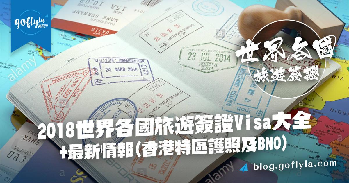 2018世界各國旅遊簽證Visa大全+最新情報 (香港特區護照及BNO)