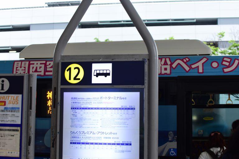 神戶景點-京阪神-淡路-有馬-坐上5分鐘車程的12號接駁巴士就可到達碼頭登船