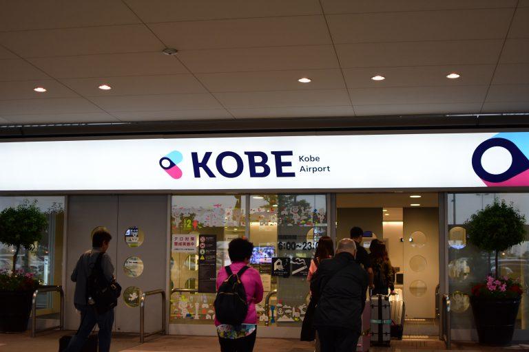 神戶景點-京阪神-淡路-有馬-只需半小時就可到達神戶機場
