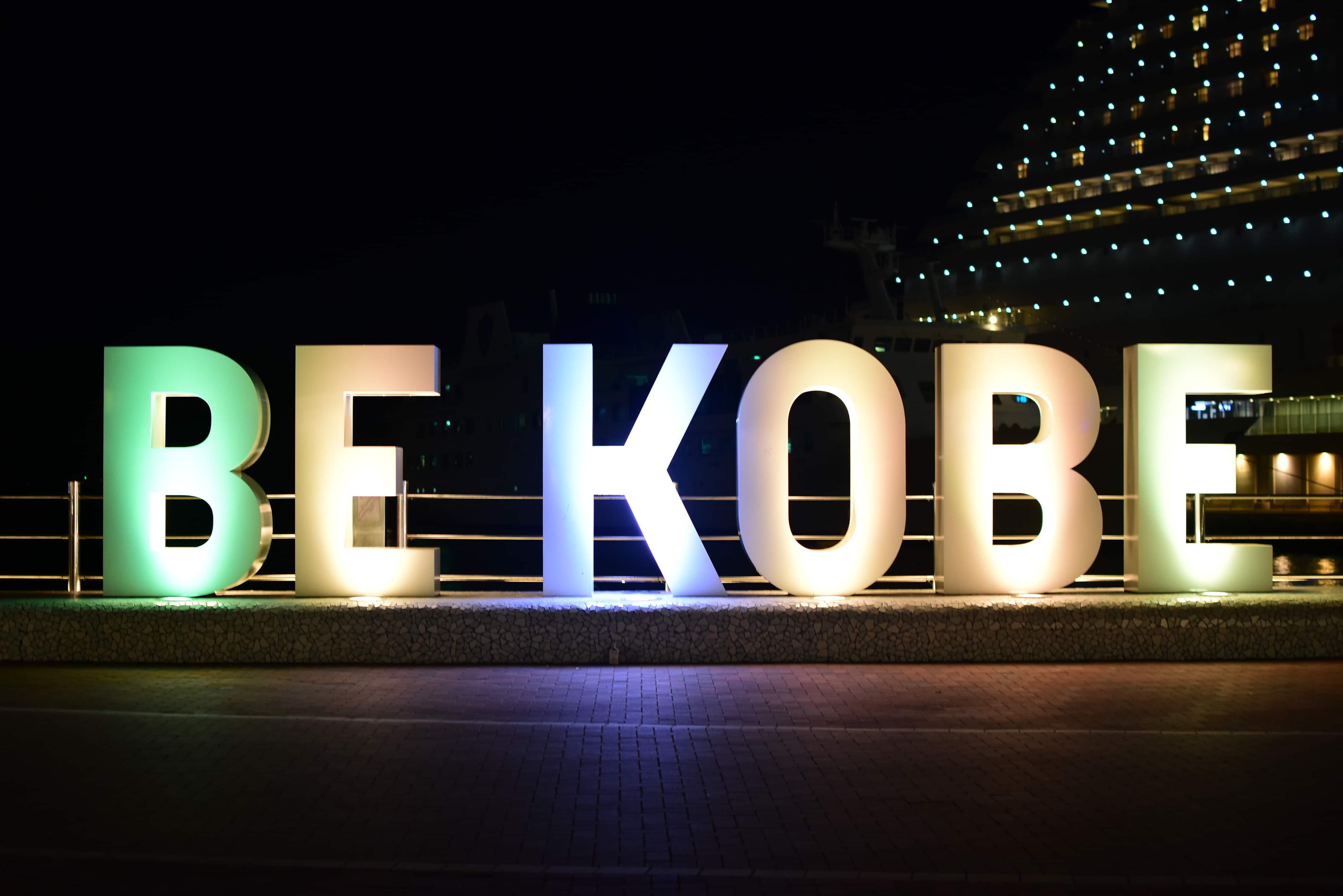 神戶景點-京阪神-淡路-有馬-BE KOBE,必到打卡位