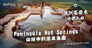 melbourne-peninsula-hot-springs-goflyla
