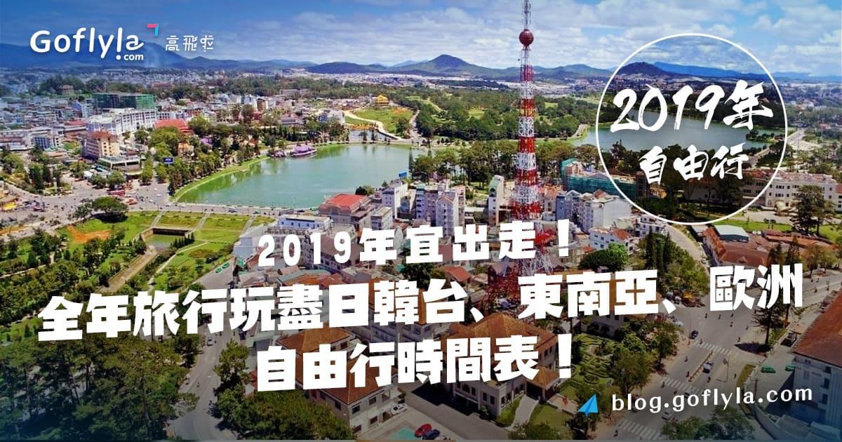 2019-hotel-flight-goflyla