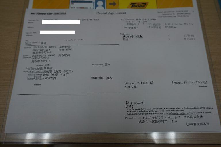 zuzuche-car-rental-receipt-tottori-goflyla