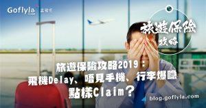 旅遊保險攻略2019:飛機Delay、唔見手機、行李爆喼點樣Claim?