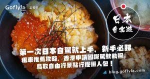 第一次日本自駕就上手,新手必睇租車推薦攻略,香港申請國際駕駛執照。鳥取自由行景點行程懶人包!