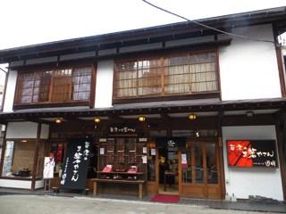 kusatsu-official-goflyla