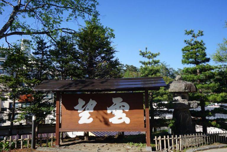 kusatsu-japan-boun-goflyla