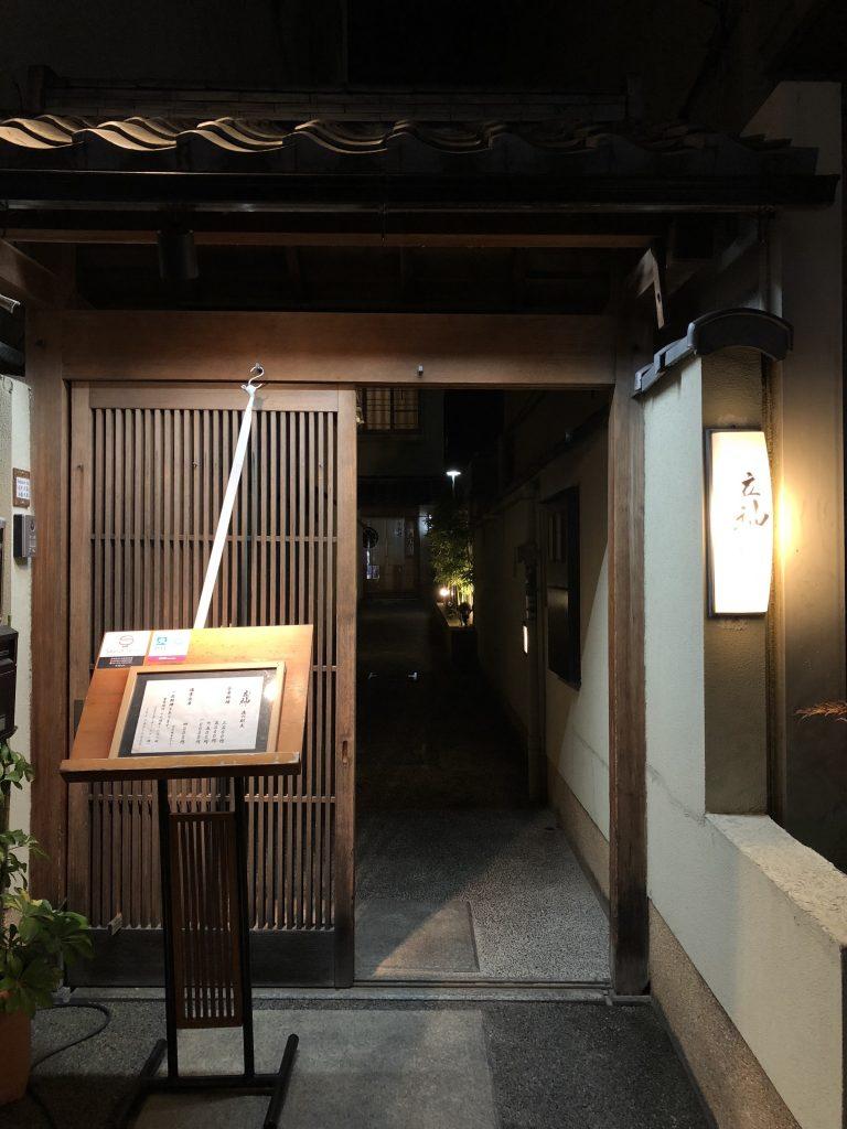 tategami-kyoto-goflyla
