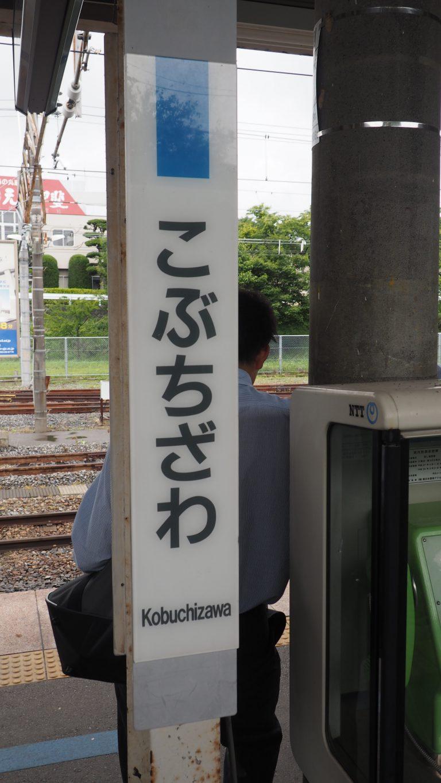 小淵沢車站月台