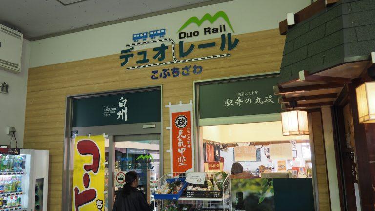 小淵沢車站便利店