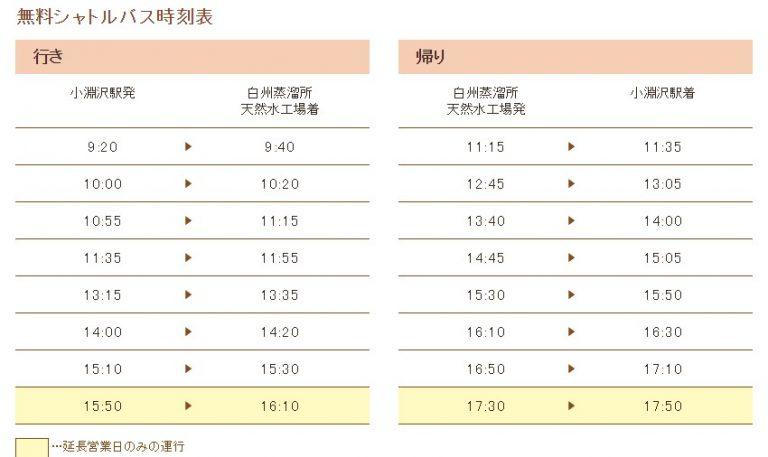 免費接駁巴士時間表 (資料來源: 白州官網)