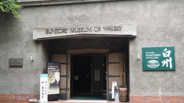 圖中為白州日本威士忌廠博物館入口