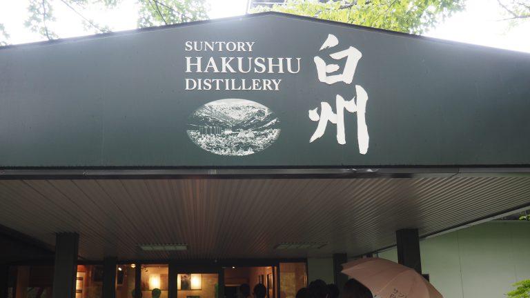 圖中為白州日本威士忌釀酒廠門外照片
