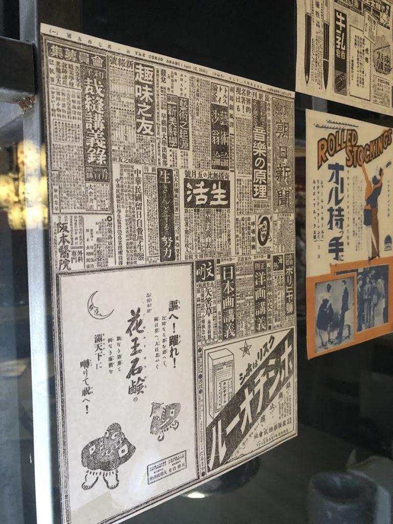 yamakujira-newspaper