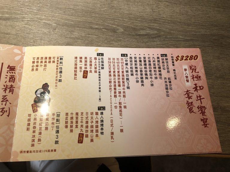 yamakujira-menu