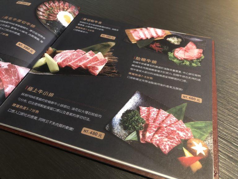 nikuniku-menu-goflyla