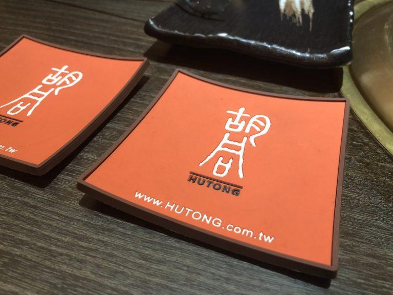hutongyakiniku-restaurant-goflyla