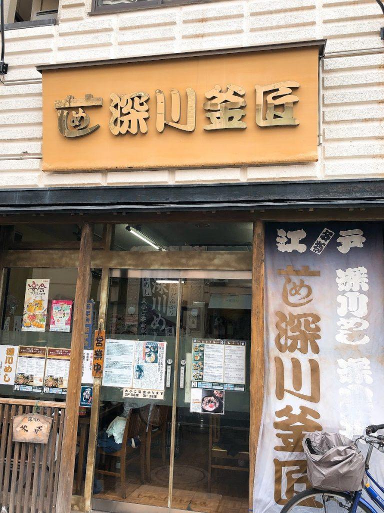 fukagawa-Kamasho-goflyla
