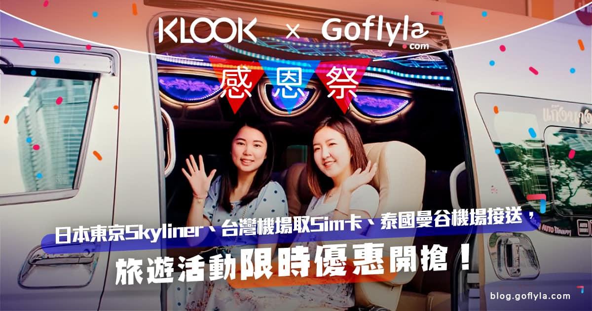Klook x Goflyla 感恩祭:日本東京Skyliner、台灣機場取Sim卡、泰國曼谷機場接送,旅遊活動限時優惠開搶!