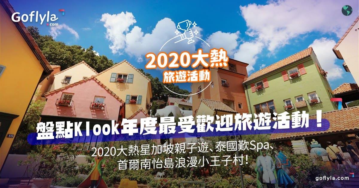 盤點Klook年度最受歡迎旅遊活動!2020大熱星加坡親子遊、泰國歎Spa、首爾南怡島浪漫小王子村!