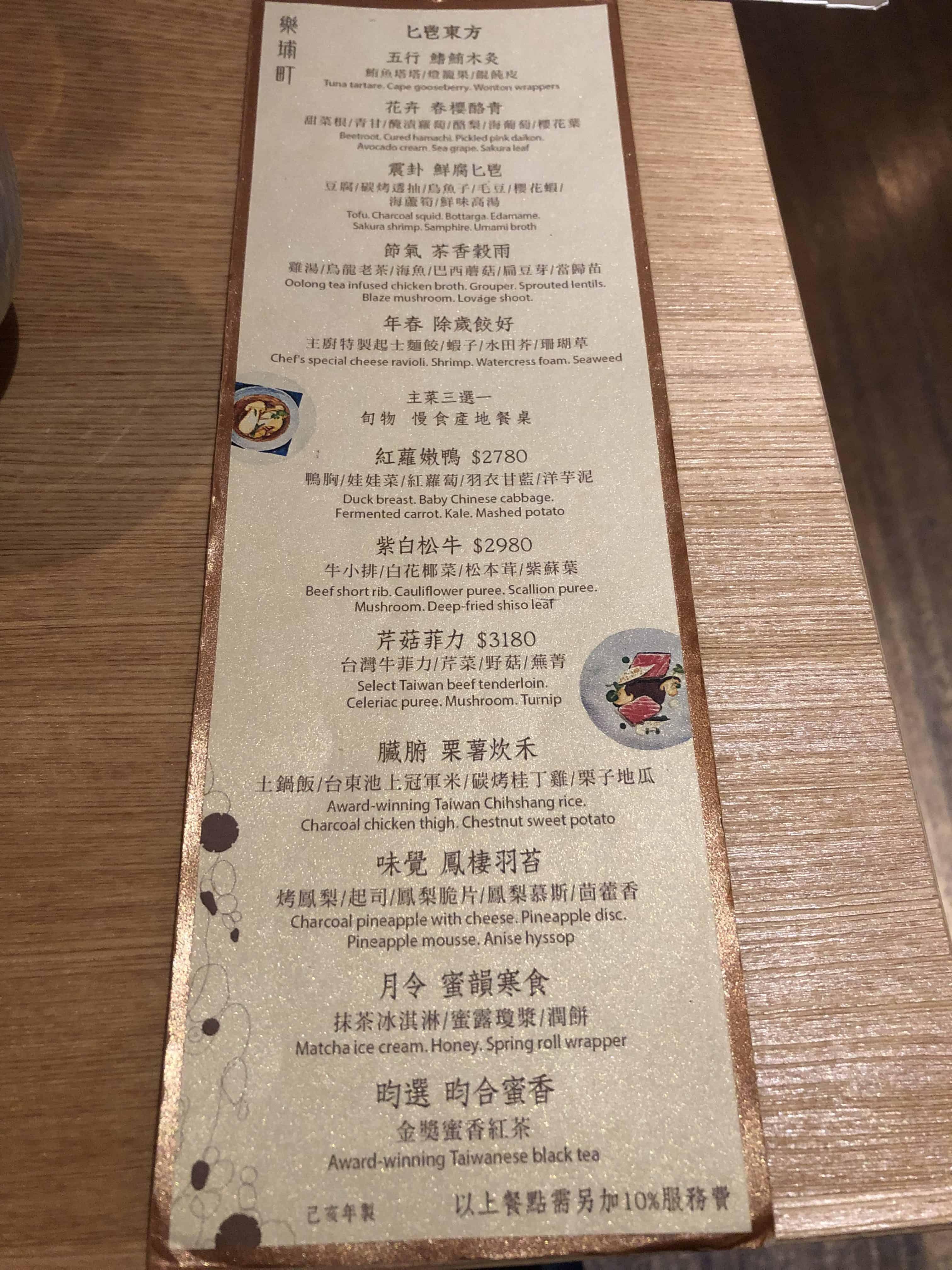 台北自由行 2020 – 台北美食日式傳統建築與隱世高級台菜 – 樂埔町