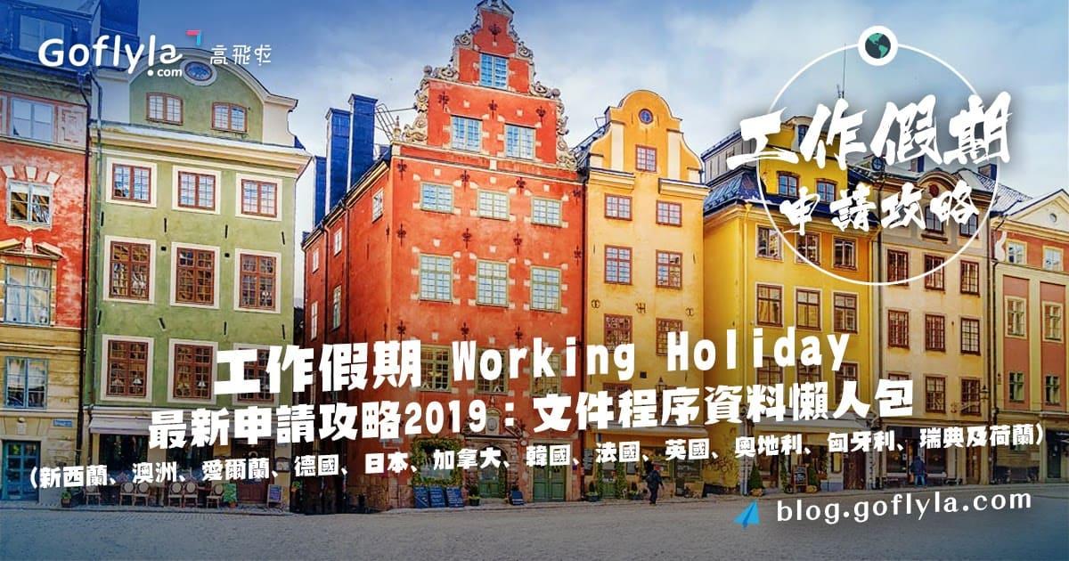 工作假期Working Holiday最新申請攻略2019:文件程序資料懶人包 (新西蘭、澳洲、愛爾蘭、德國、日本、加拿大、韓國、法國、英國、奧地利、匈牙利、瑞典及荷蘭)