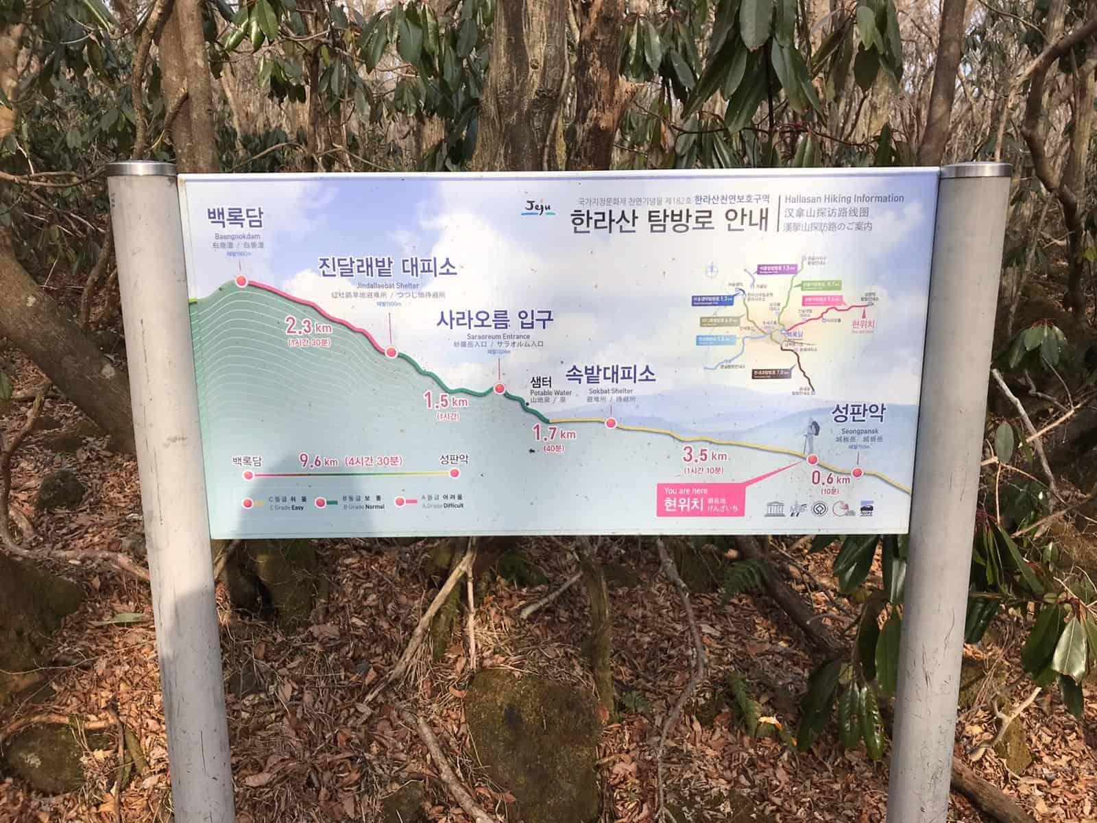 玄彬示範!濟州景點韓國最高峰:漢拏山城板岳攻頂路線