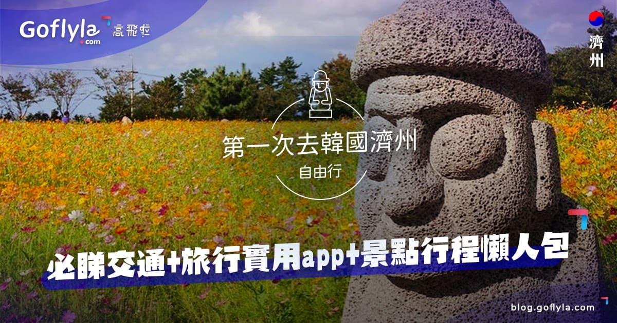 第一次去韓國濟州自由行:必睇交通+旅行實用app+景點行程懶人包