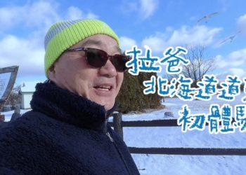 帶爸爸出走北海道 [第一話] 拉爸北海道道東初體驗