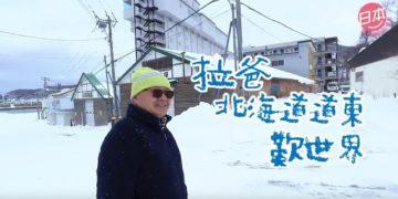 帶爸爸出走北海道 [第二話] 拉爸北海道道東歎世界