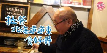 帶爸爸出走北海道 [第三話] 拉爸北海道道東食好嘢