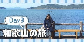 【5天和歌山之旅】Day3 離市區20分鐘車程の小漁村「加太」+滿幸海鮮餐+淡嶋神社