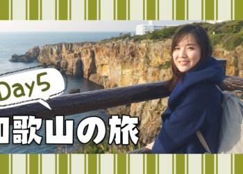 【5天和歌山之旅】Day5 人生必去!日本最接近大海的溫泉😍 白濱崎之湯溫泉+三段壁+千疊敷